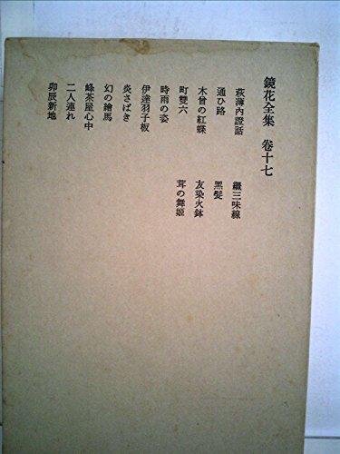 鏡花全集〈巻17〉 (1975年)