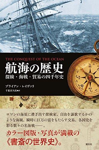 航海の歴史: 探検・海戦・貿易の四千年史
