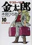 Salaryman Kintaro 10 (Young Jump Comics) (1997) ISBN: 4088752899 [Japanese Import]