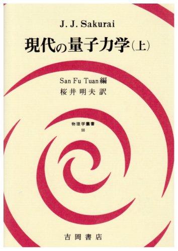 現代の量子力学〈上〉 (物理学叢書)