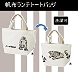 pos.322426 Star Wars YEB1 canvas lunch tote bag household utensils container Stocker and seasonings [parallel import goods]