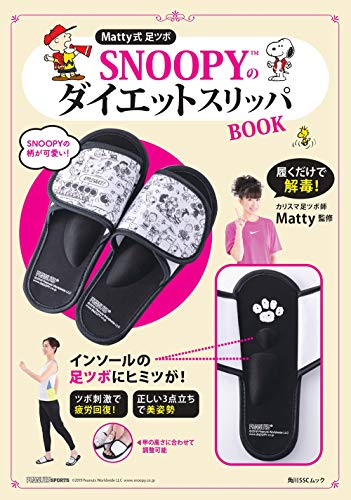 SNOOPY ダイエットスリッパ BOOK 画像 A