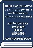 機動戦士ガンダムMSV-R ジョニー・ライデンの帰還 14 Ark Performance ガンダムミニイラスト集付き特装版 (角川コミックス・エース)