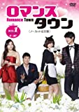 [DVD]ロマンスタウン <ノーカット完全版> コレクターズ・ボックス1