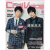 Cool Voice Vol.15