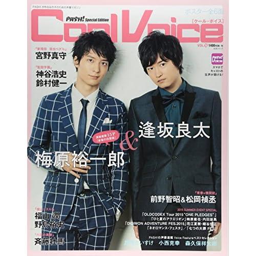 Cool Voice Vol.15 表紙画像