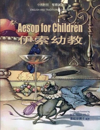 Download Aesop for Children (Traditional Chinese): 01 Paperback Color (Childrens Picture Books) (Volume 4) (Chinese Edition) PDF
