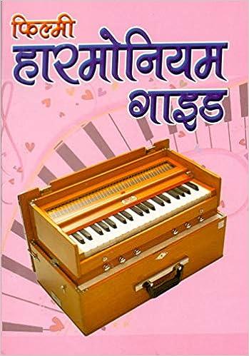 Amazon in: Buy Filmy Harmonium Guide [Paperback] Kalpna