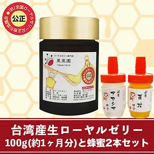台湾産生ローヤルゼリー100g(約1ヶ月分)と国産蜂蜜2本セット(百花蜂蜜100g and アカシア蜂蜜100g) B073QRL825