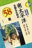 南太平洋を知るための58章―メラネシア ポリネシア― (エリア・スタディーズ82)
