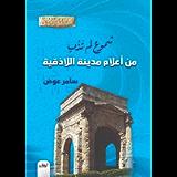 شموع لم تذب: من أعلام مدينة اللاذقية (Arabic Edition)