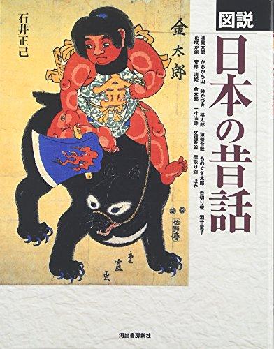 図説 日本の昔話 (ふくろうの本)