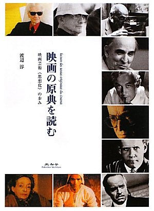 """映画の原典を読む―映画芸術""""思想..."""