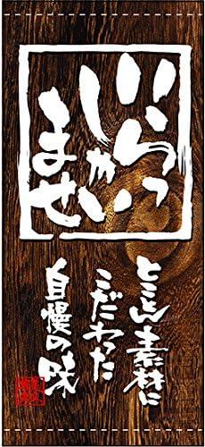 いらっしゃいませ 懸垂幕(ターポリン) No.3713 (受注生産)
