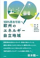 100%再生可能へ! 欧州のエネルギー自立地域