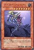 遊戯王OCG バスター・ブレイダー ウルトラレア YAP1-JP007-UR