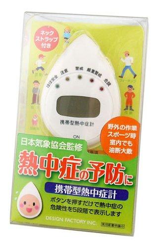 DESIGNFACTORY(デザインファクトリー)携帯型熱中症計ネックストラップ付き6977【熱中症予防】