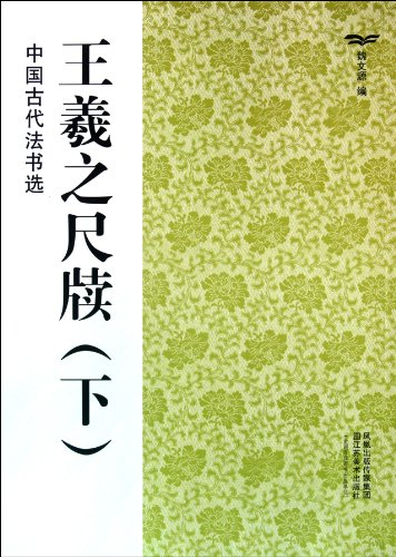 Epistolary Art of Wang Xizhi (VOL. 2) Collection of Chinese Traditional Model Calligraphy (Chinese Edition)