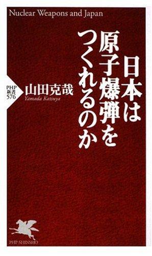 日本は原子爆弾をつくれるのか (PHP新書)
