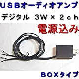 USBオーディオアンプ3W×2ch