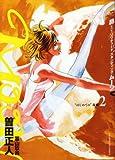 Moon 2―昴〈スバル〉ソリチュードスタンディング (ビッグコミックス)