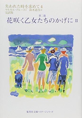失われた時を求めて〈4〉第二篇 花咲く乙女たちのかげに〈2〉 (集英社文庫ヘリテージシリーズ)
