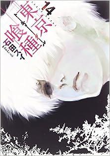 東京喰種トーキョーグール 第01-14巻 [Tokyo Ghoul vol 01-14]