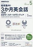 NHKラジオ 短期集中! 3か月英会話 2017年5月号 [雑誌] (NHKテキスト)