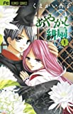 Ayakashi Hiogi - Vol.9 (Flower Comics) Manga