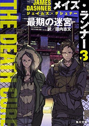 メイズ・ランナー3:最期の迷宮 (角川文庫)