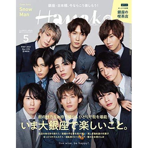 Hanako 2021年 5月号 表紙画像