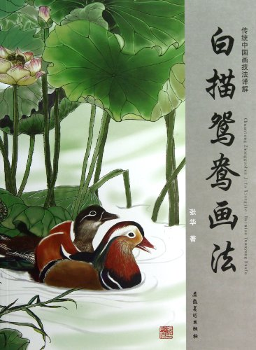 Line Drawing Techniques about Mandarin Ducks (Chinese Edition)