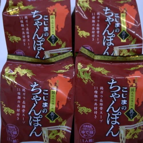 こじまの長崎冷凍ちゃんぽん4食入