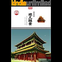 非凡胜景 : 北京著名的皇家园林