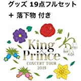 King&Prince CONCERT TOUR 2019 【19点フルセット】 + 落下物 セット