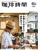 珈琲時間 2017年 11 月号 [雑誌]