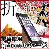 ロジック 折り紙レザースタンドケース [便利 機能的 スマート] iPhone6用 (Origami Leather)