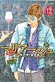 マリアージュ~神の雫 最終章~(12) (モーニング KC)