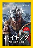 ナショナル ジオグラフィック日本版 2017年3月号<特製付録付き> [雑誌]