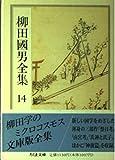 柳田国男全集〈14〉 (ちくま文庫)