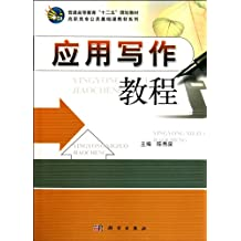 Application writing tutorial(Chinese Edition)