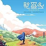 『神巫女 -カミコ-』オリジナル・サウンドトラック