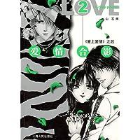 《愛上愛情》之后:愛情合影2