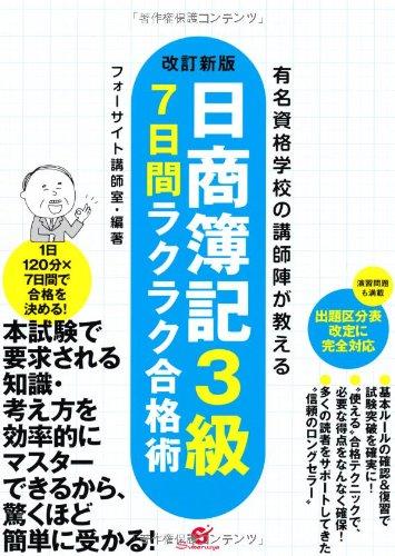 Nisshō boki sankyū nanokakan rakuraku gōkakujutsu : yūmei shikaku gakkō no kōshijin ga oshieru shutsudai kubunhyō kaitei ni kanzen taiō pdf