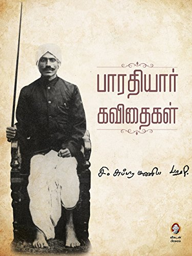 Bharathiyar kavithaigal pdf free 962 by norevilna issuu.