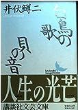 白鳥の歌・貝の音 (講談社文芸文庫)
