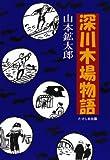 Fukagawa kiba monogatari