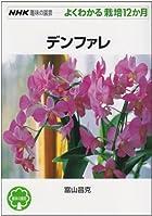 デンファレ (NHK趣味の園芸・よくわかる栽培12か月)