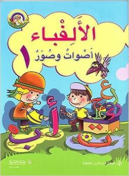 Al Alefba Aswat wa Souwar Book 1