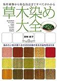 草木染め大全―染料植物から染色技法まですべてがわかる